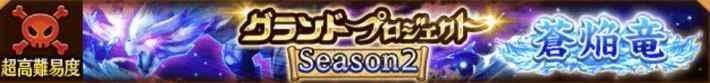 グランドプロジェクトSeason2-蒼焔竜-