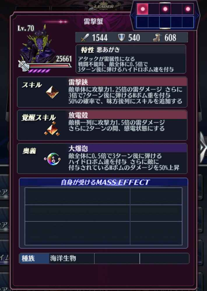雷撃蟹のステータス(VH)