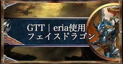 GTT eriaフェイスドラゴン