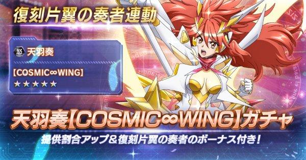 天羽奏【COSMIC∞WING】ガチャのアイキャッチ