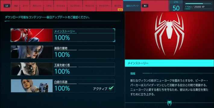 DL後はゲーム内メニューで選択