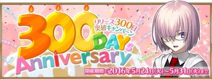 300日記念のバナー