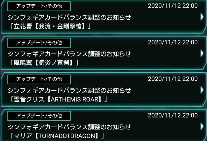 11/12バランス調整のお知らせ