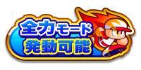 バトスタトーナメント改×鬼滅の刃