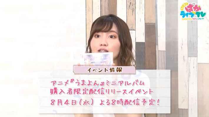 生放送10