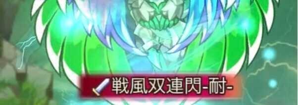 戦風双連閃-耐-