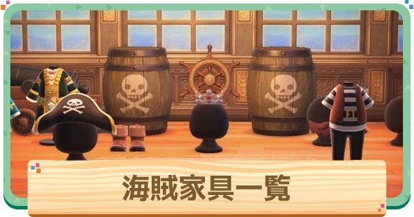 海賊家具一覧