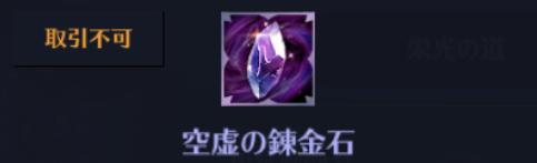 空虚の錬金石