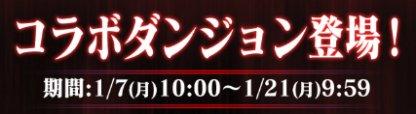 Fateダンジョンの画像