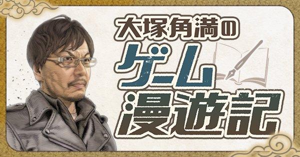 大塚角満のゲーム漫遊記