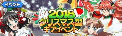 2018クリスマス型ギアイベントのミニアイキャッチ