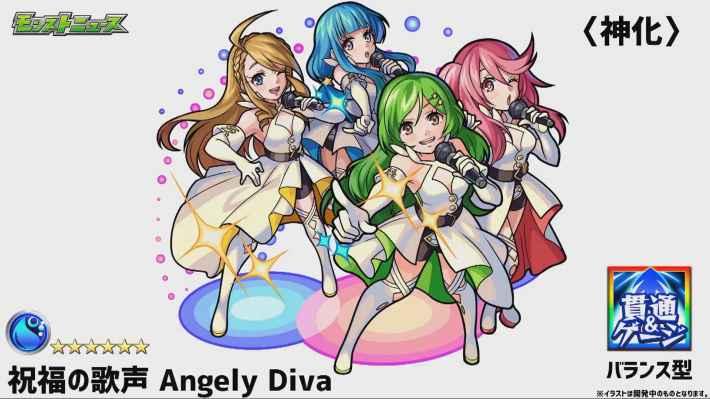 Angely Diva神化