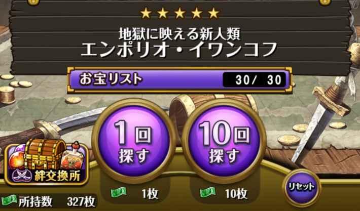 お宝引換券の入手方法と使い方の画像