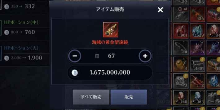 海賊の黄金望遠鏡の売却画面