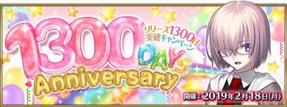 1300日記念のバナー