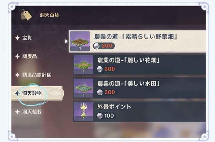田んぼ購入