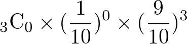 計算式その2