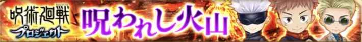 呪術廻戦コラボ協力第2弾