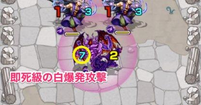 ゼロは左側の攻撃までに倒す