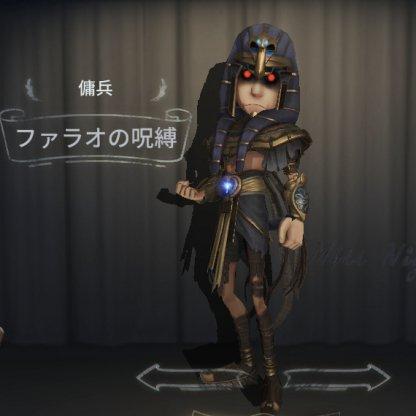 傭兵の衣装「ファラオの呪縛」