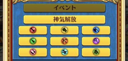 キャラプレ_キャンペーン画面