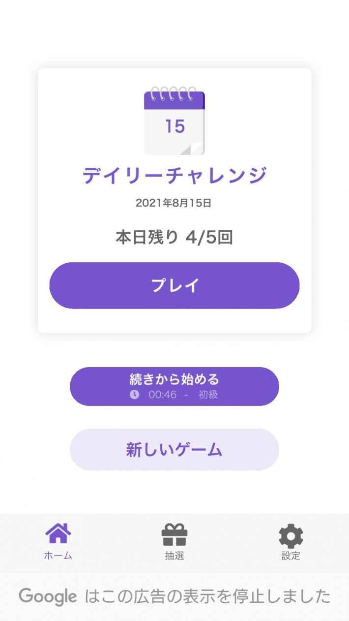 ナンプレ&スピードくじのデイリーチャレンジ画面
