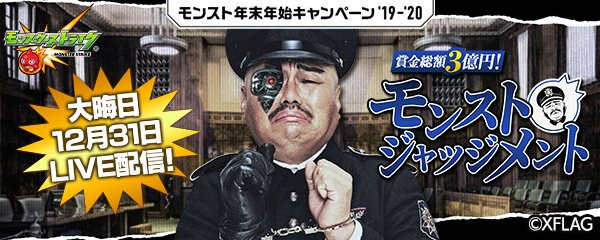 黒川所長の有罪/無罪を予想