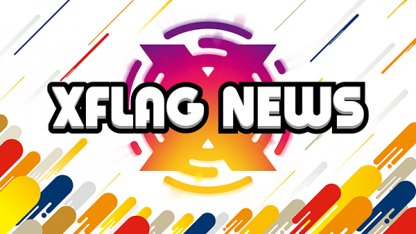 XFLAGニュースが実施