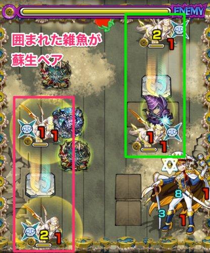 ロッコウ【1】第3ステージ