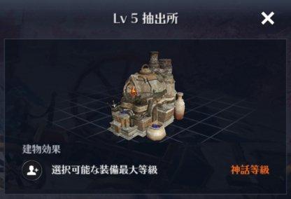 抽出所LV5