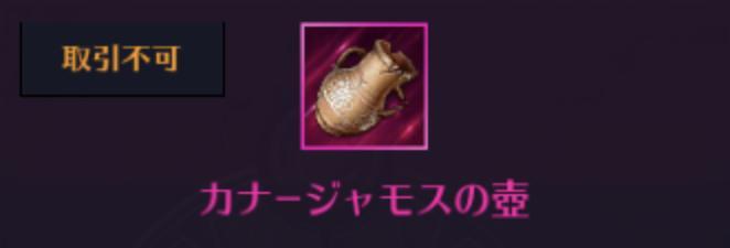 カナージャモスの壺