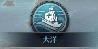 大洋icon