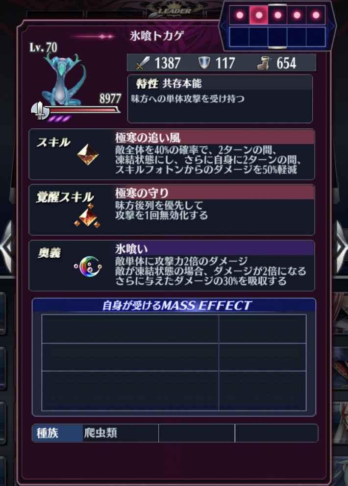 氷喰トカゲのステータス(N)