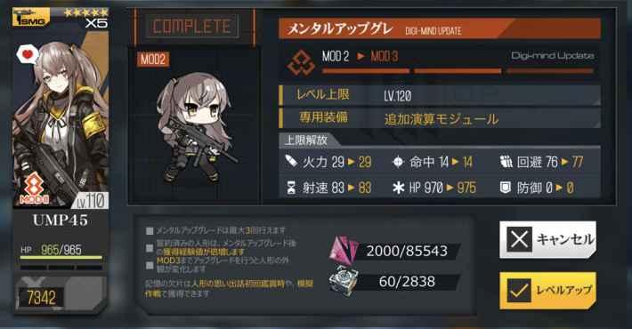 UMP45(MOD3)