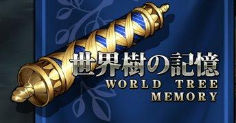 世界樹の記憶の画像