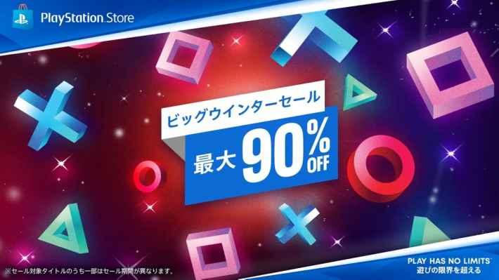PS5/PS4 ビッグウインターセールの画像