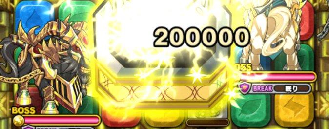 20万固定ダメージ攻撃を避ける