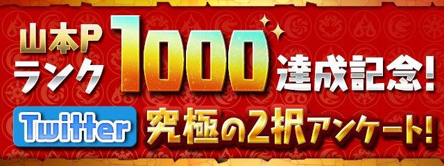山本Pランク1000記念