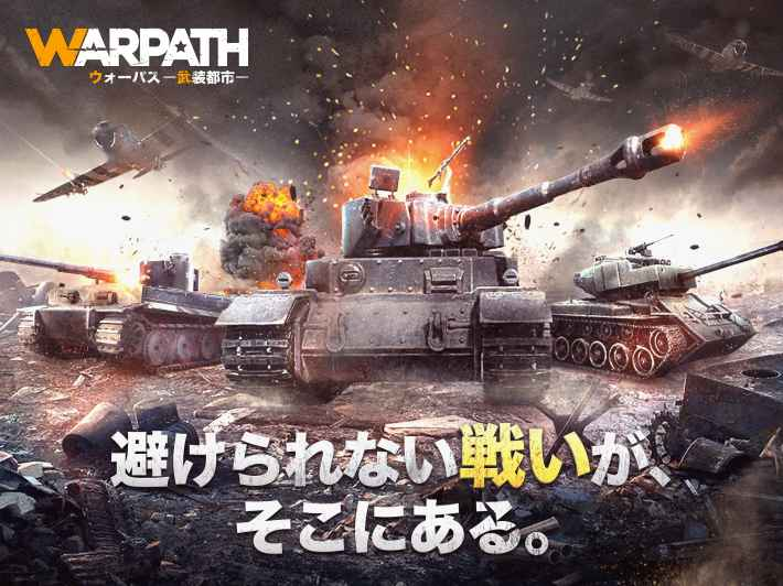 Warpath-武装都市- メインビジュアル