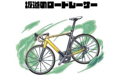 小野田坂道装備の画像
