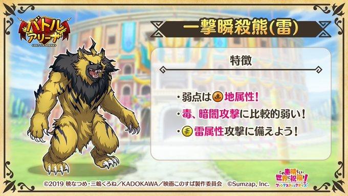一撃瞬殺熊(雷)の特徴