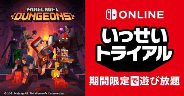 Minecraft Dungeons Issei Trial Eye-Catch Image