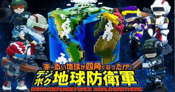 ま~るい地球が四角くなった!? デジボク地球防衛軍 EARTH DEFENSE FORCE: WORLD BROTHERSの画像