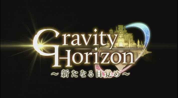 グラビティホライゾン_イベント
