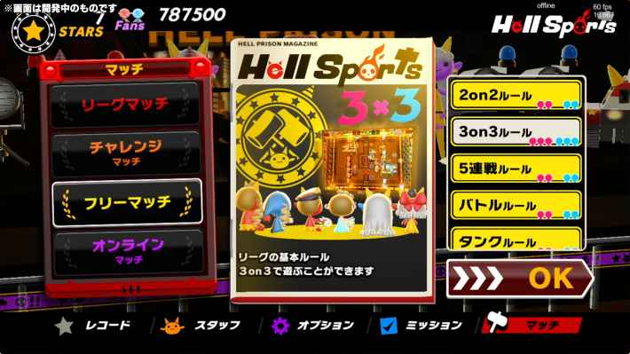 Hell Sportsの画像