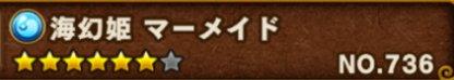 海幻姫マーメイドバナー