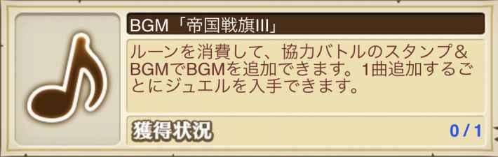 ルーンと各種BGMを交換