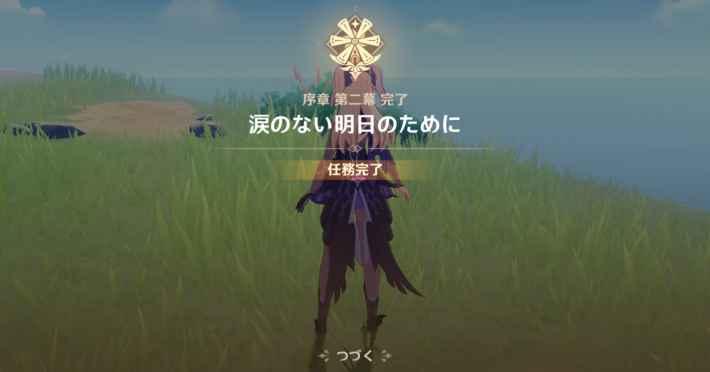 冒険ランク16&序章第二幕クリア