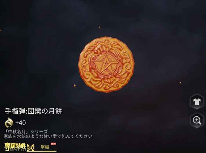 手榴弾:団欒の月餅