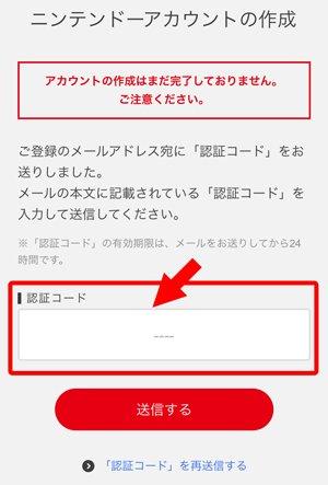ニンテンドーアカウントの認証コードを入力の画像